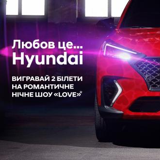 Спецпредложения на автомобили Hyundai | Богдан-Авто Черкаси - фото 14