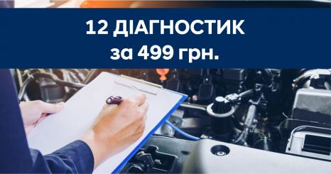 Спецпропозиції Hyundai у Харкові від Фрунзе-Авто   Богдан-Авто Черкаси - фото 8