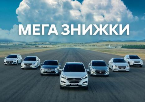 Спецпредложения на автомобили Hyundai | Богдан-Авто Черкаси - фото 12