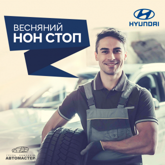 Спецпредложения на автомобили Hyundai | Богдан-Авто Черкаси - фото 21