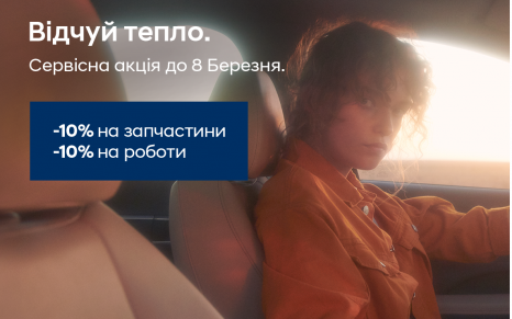 Акційні пропозиції Едем Авто | Богдан-Авто Черкаси - фото 7