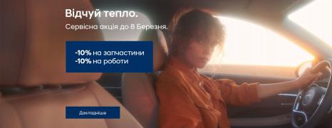 Спецпропозиції Hyundai у Харкові від Фрунзе-Авто   Богдан-Авто Черкаси - фото 11