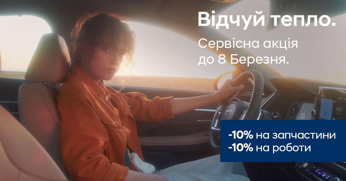 Спецпропозиції Арія Моторс | Богдан-Авто Черкаси - фото 8