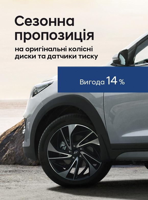 Спецпропозиції Арія Моторс | Богдан-Авто Черкаси - фото 6