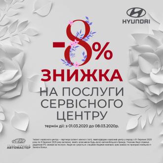 Спецпредложения на автомобили Hyundai | Богдан-Авто Черкаси - фото 22