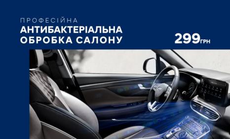 Спецпредложения на автомобили Hyundai | Богдан-Авто Черкаси - фото 7