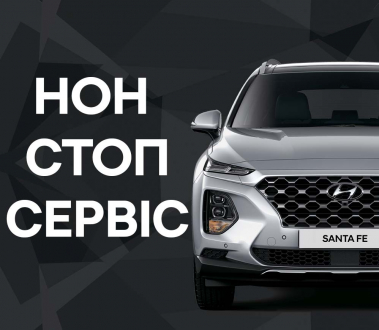 Спецпредложения на автомобили Hyundai | Богдан-Авто Черкаси - фото 24