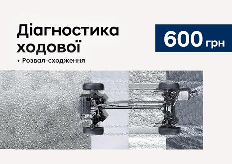 Акційні пропозиції Едем Авто | Богдан-Авто Черкаси - фото 9