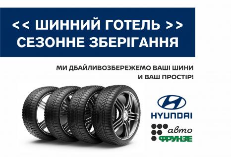 Спецпропозиції Hyundai у Харкові від Фрунзе-Авто   Богдан-Авто Черкаси - фото 12