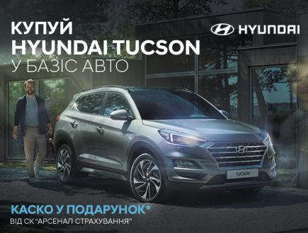 Спецпредложения на автомобили Hyundai | Богдан-Авто Черкаси - фото 10