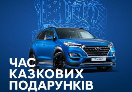 Спецпредложения на автомобили Hyundai | Богдан-Авто Черкаси - фото 15