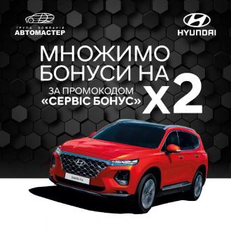 Спецпредложения на автомобили Hyundai | Богдан-Авто Черкаси - фото 25