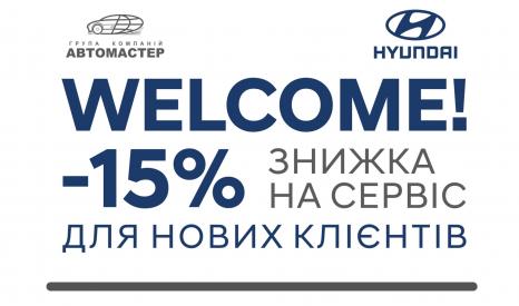 Спецпредложения на автомобили Hyundai | Богдан-Авто Черкаси - фото 23