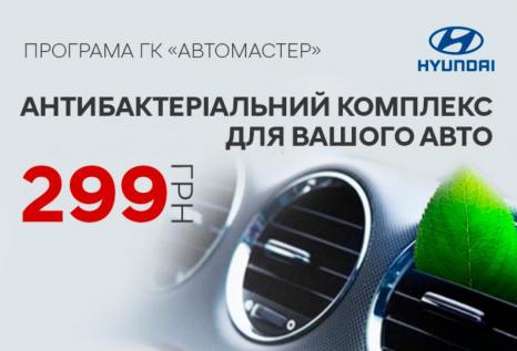 Спецпредложения на автомобили Hyundai | Богдан-Авто Черкаси - фото 20